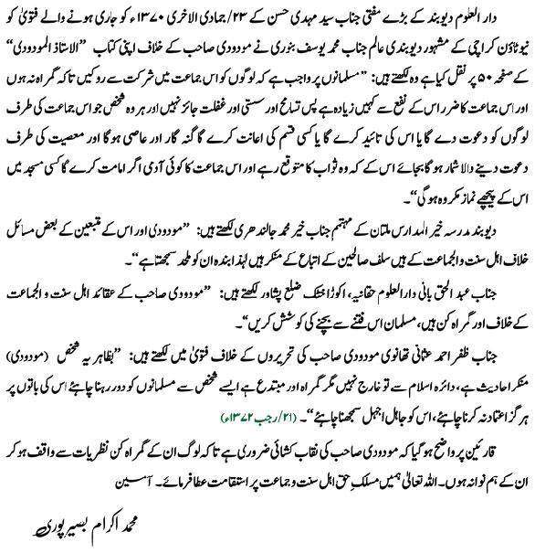 irfan ul haq book islam aur sehat